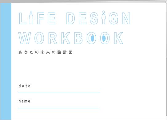 LIFE DESIGN WORK BOOK